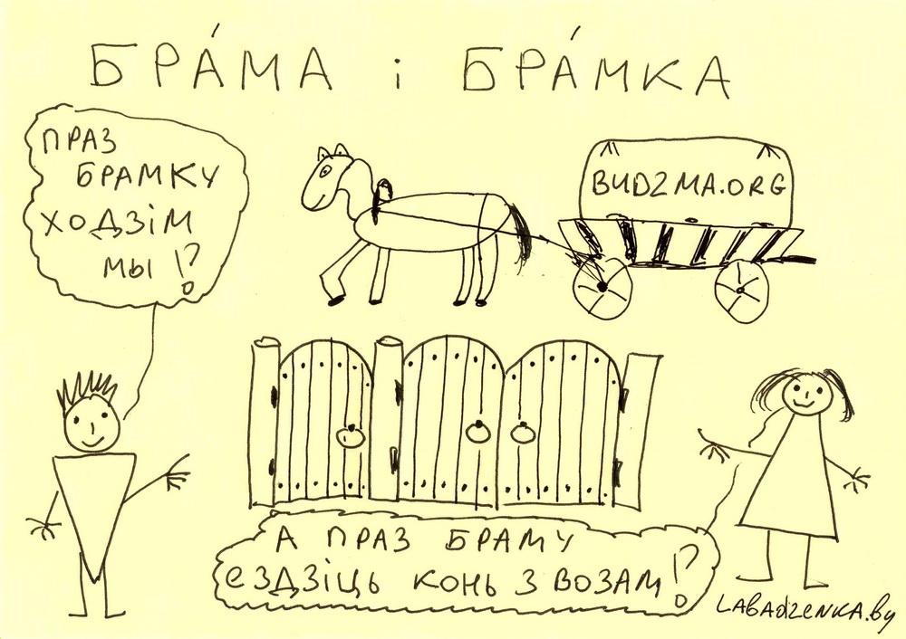 ДЗІЦЯЧАЯ ЗАМОВА На лецішчы (у вёсцы)