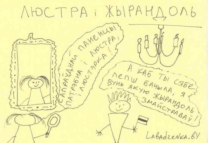 53 liustra-zhyrandol_новый размер