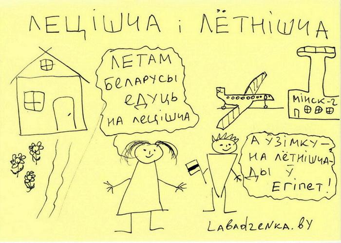 55 lecishcha-liotnishcha_новый размер