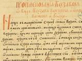 ГІСТОРЫЯ МОВЫ Беларускія тастаменты XVI ст.