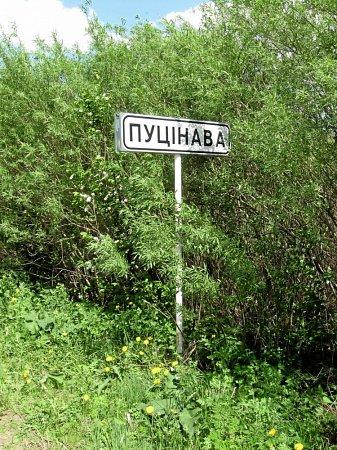 1043_putinovo_i2e_w1000