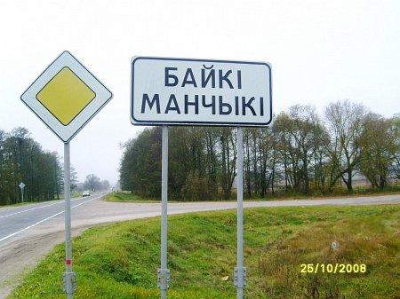 pruzhanski_r-n_-_bajki_manchyki