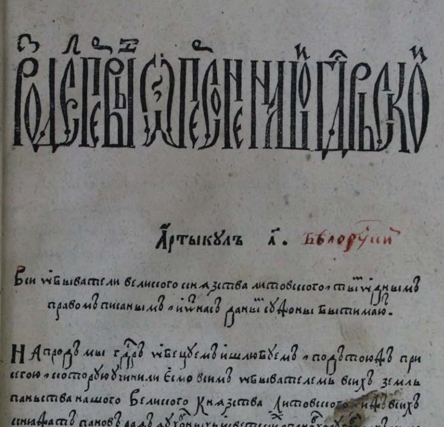 ЦІКАВІНКІ Статут Вялікага Княства Літоўскага (скан)