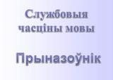 ФОТА Мова Нанова — 12.05.2014
