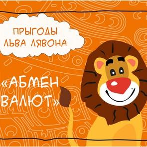 КОМІКСЫ Прыгоды Льва Лявона: Абмен валют