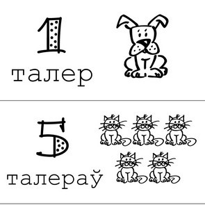 РАСФАРБОЎКІ Дзіцячыя грошы — талеры