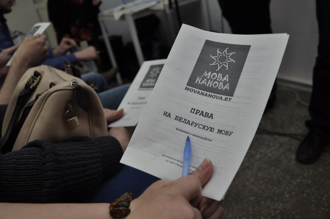 """ЦІКАВІНКІ Брашура """"Права на беларускую мову"""" — вытрымкі з заканадаўства"""