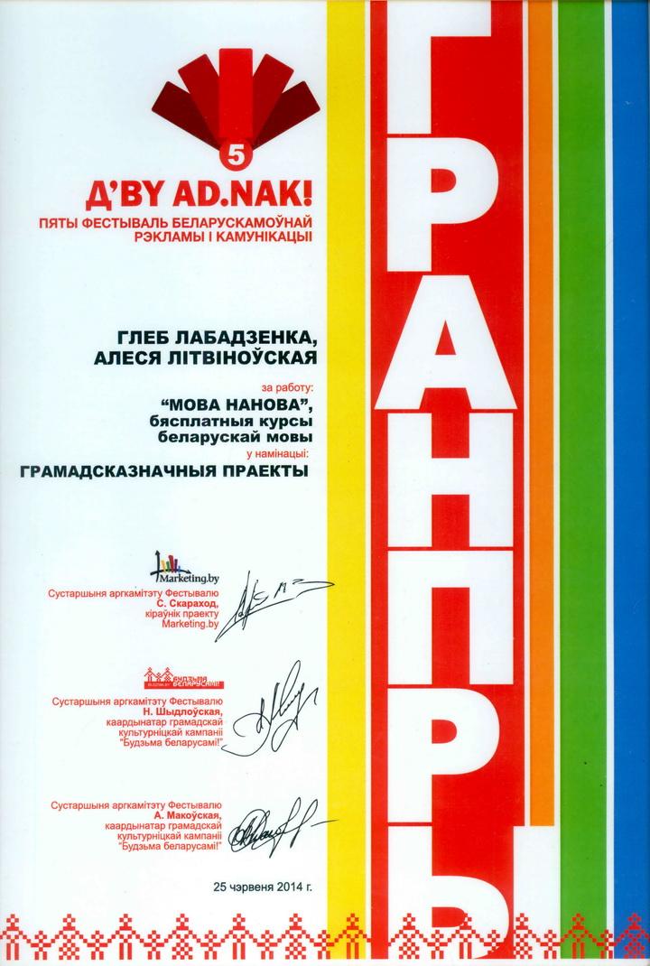 adnak-dyplom-small