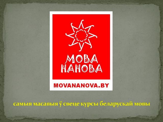 Мова Нанова. Вынікі першага сезона (студзень-чэрвень 2014)