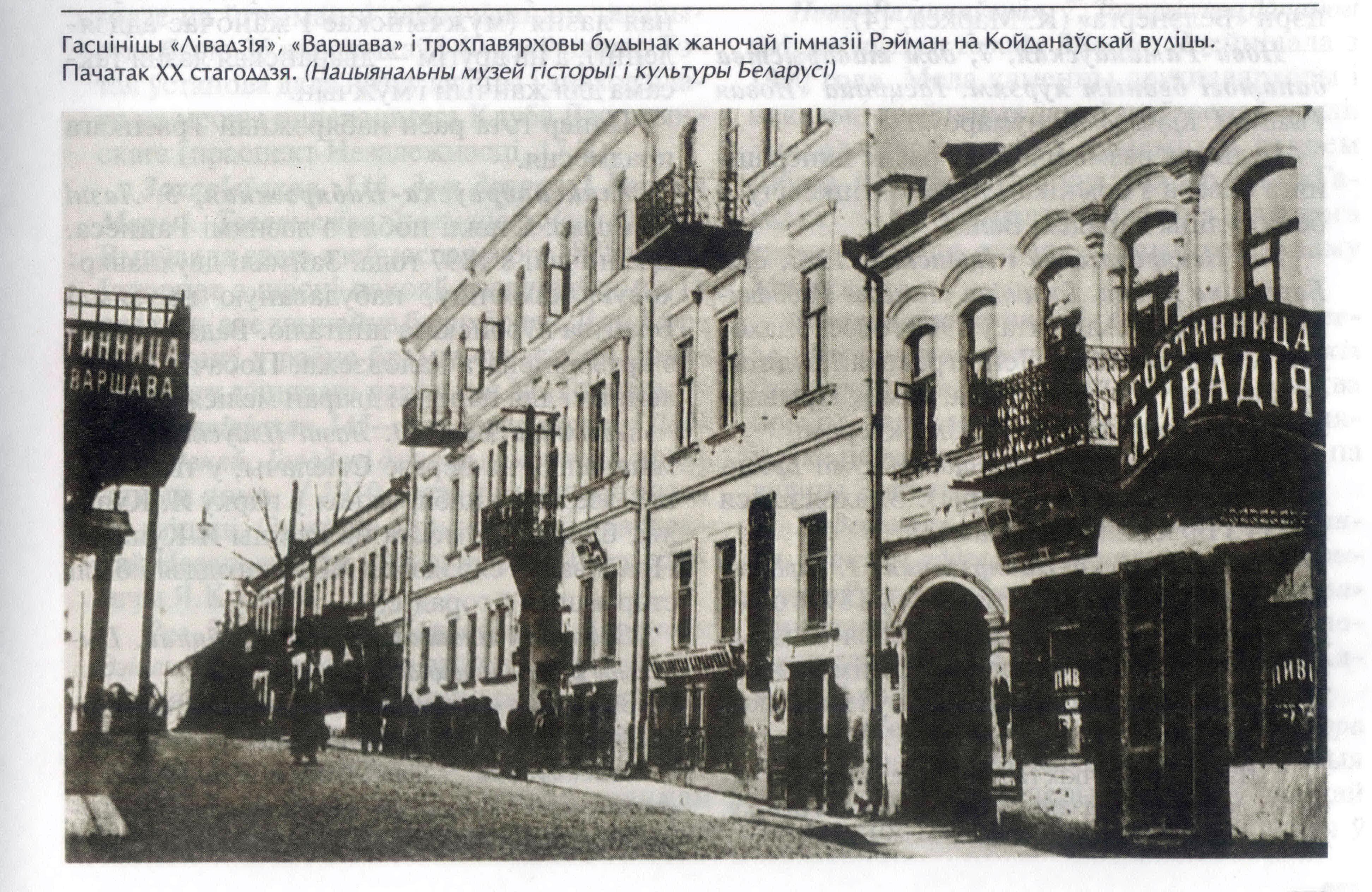 Livadia i Varsava