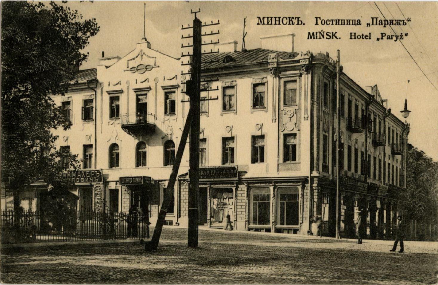 ЦІКАВІНКІ Менскія гатэлі 100 гадоў таму (+ ФОТА)