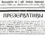 """ЦІКАВІНКІ Рэклама ў """"Нашай Ніве"""" за 1909 год (сканы)"""