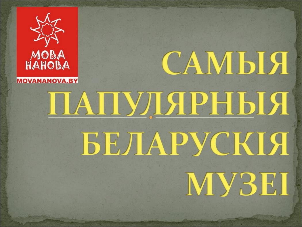 """ВІДЭА Поўны запіс заняткаў """"Музей"""""""
