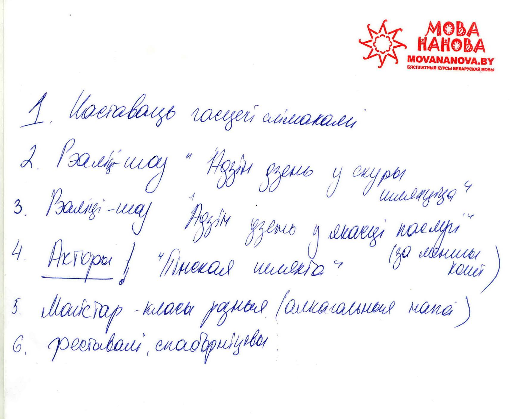 ТВОРЧАЕ ЗАДАННЕ Твае ідэі для Музея беларускай шляхты (СКАН)