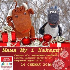 """ЗАНЯТКІ №11 — """"Хатнія жывёлы"""""""
