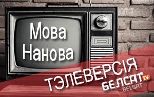 2Novaja_televersia_z_loga