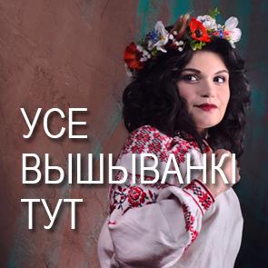 Vyshyvanki_3