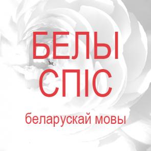 biely_spis