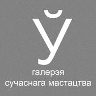 Партнёр — Галерэя Ў