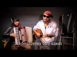 """Trubetskoy прэзентаваў на """"Мове Нанова"""" тры беларускамоўныя песні (відэа)"""