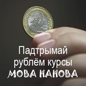 padtrymaj_rubliom_new