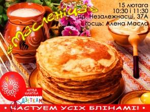 """АНОНС! МОВА НАНОВА ДЗЕТКАМ — 15.02 — """"МАСЛЕНІЦА""""!"""