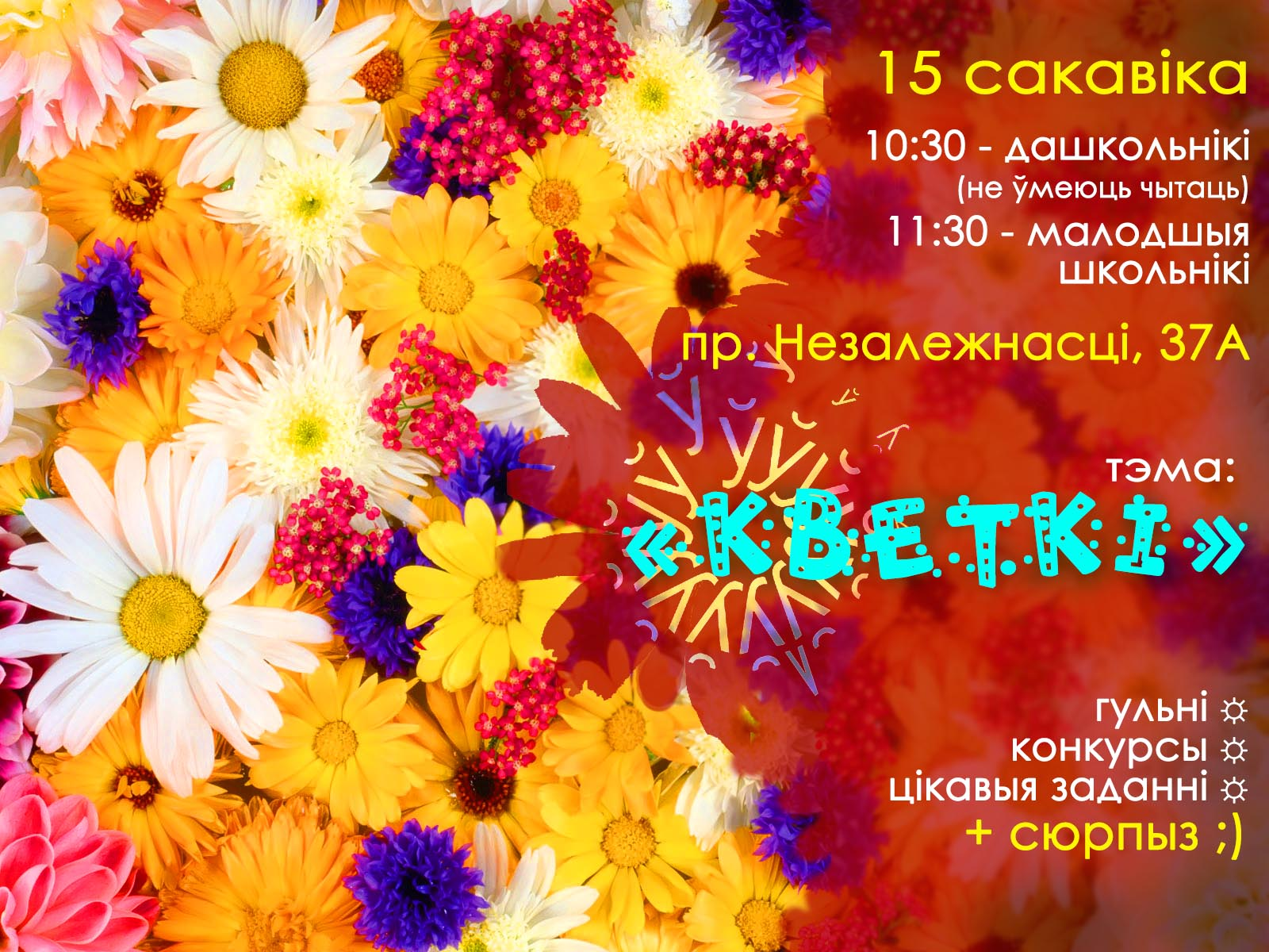 """ЗАНЯТКІ №21 — """"Кветкі"""""""