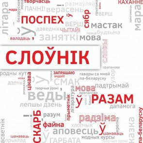 СЛОЎНІК. Тэатр