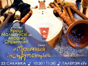 """ЗАНЯТКІ №22 — """"Музычныя інструменты"""""""