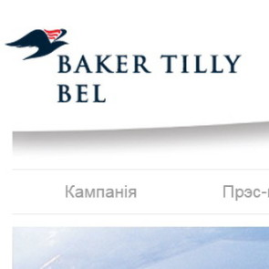 ТАА Baker Tilly Bel | пераклад аўдытарскага заключэння