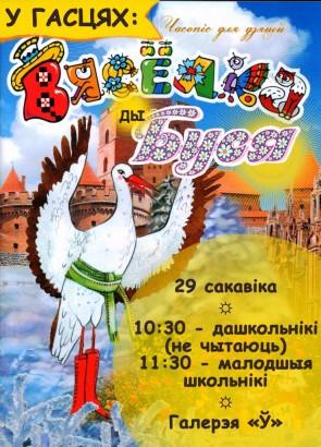 """АНОНС! МОВА НАНОВА ДЗЕТКАМ — 29.03 — """"Часопісы""""!"""