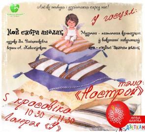 """ЗАНЯТКІ №24 — """"Настрой"""""""