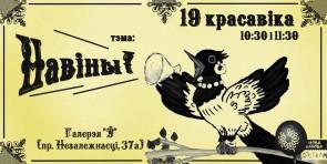 """ЗАНЯТКІ №26 — """"Навіны"""""""