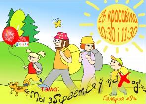 """ЗАНЯТКІ №27 — """"Мы збіраемся ў паход!"""""""