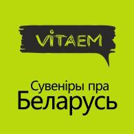 Партнёр — Сувеніры пра Беларусь
