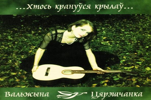 …Хтось крануўся крылаў… (2003)