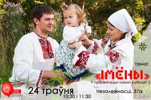 """ЗАНЯТКІ №31 — """"ІМЁНЫ"""""""