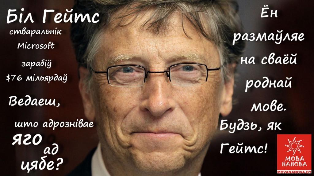 Bill-Gates-1