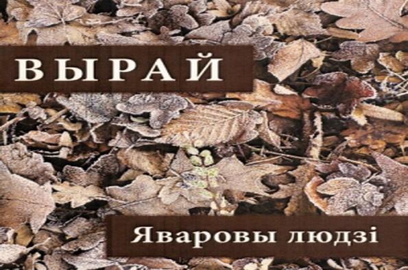 Вырай (2012)
