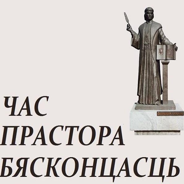 Дакладная навука па-беларуску ў тэхніцы, эканоміцы і грамадстве