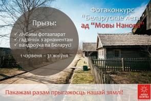 """Мова Нанова"" абвяшчае ФОТАКОНКУРС ""Беларускае лета""!"