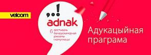 Фестываль AD.NAK! запрашае на адукацыйную праграму 2 ліпеня