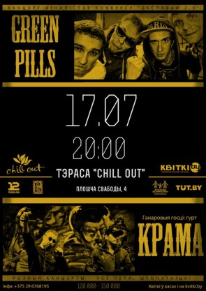 «Крама» падтрымае гурт Green Pills канцэртам на плошчы Свабоды
