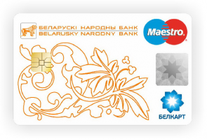 Беларускі народны банк выпусціў банкаўскую картку з матывамі слуцкіх паясоў