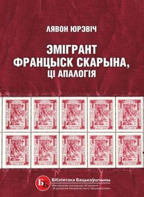 """Першадрукар і першы эмігрант, або Як """"кніжныя"""" беларусы замежжа даследавалі Скарыну"""