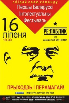 Раскінем розумам па-беларуску!