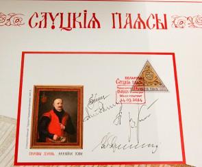 Беларуская паштовая марка «Слуцкія паясы» ўвайшла ў дзесятку найлепшых марак свету