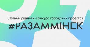 Удзельнікі рэаліці-конкурсу #РазамМінск прыступілі да паляпшэння горада