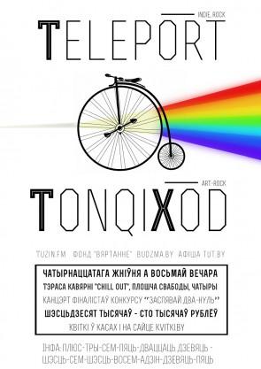 Фіналіста «Заспявай 2.0» Яўгена Цярэнцьева і Teleport падтрымае Tonqixod