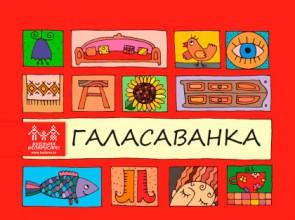 """Выбірайма разам! Новыя тэмы для паштовак """"Не маўчы па-беларуску"""""""